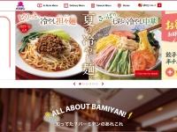 バーミヤン 公式サイト