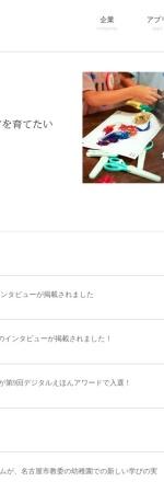 http://www.smarteducation.jp/