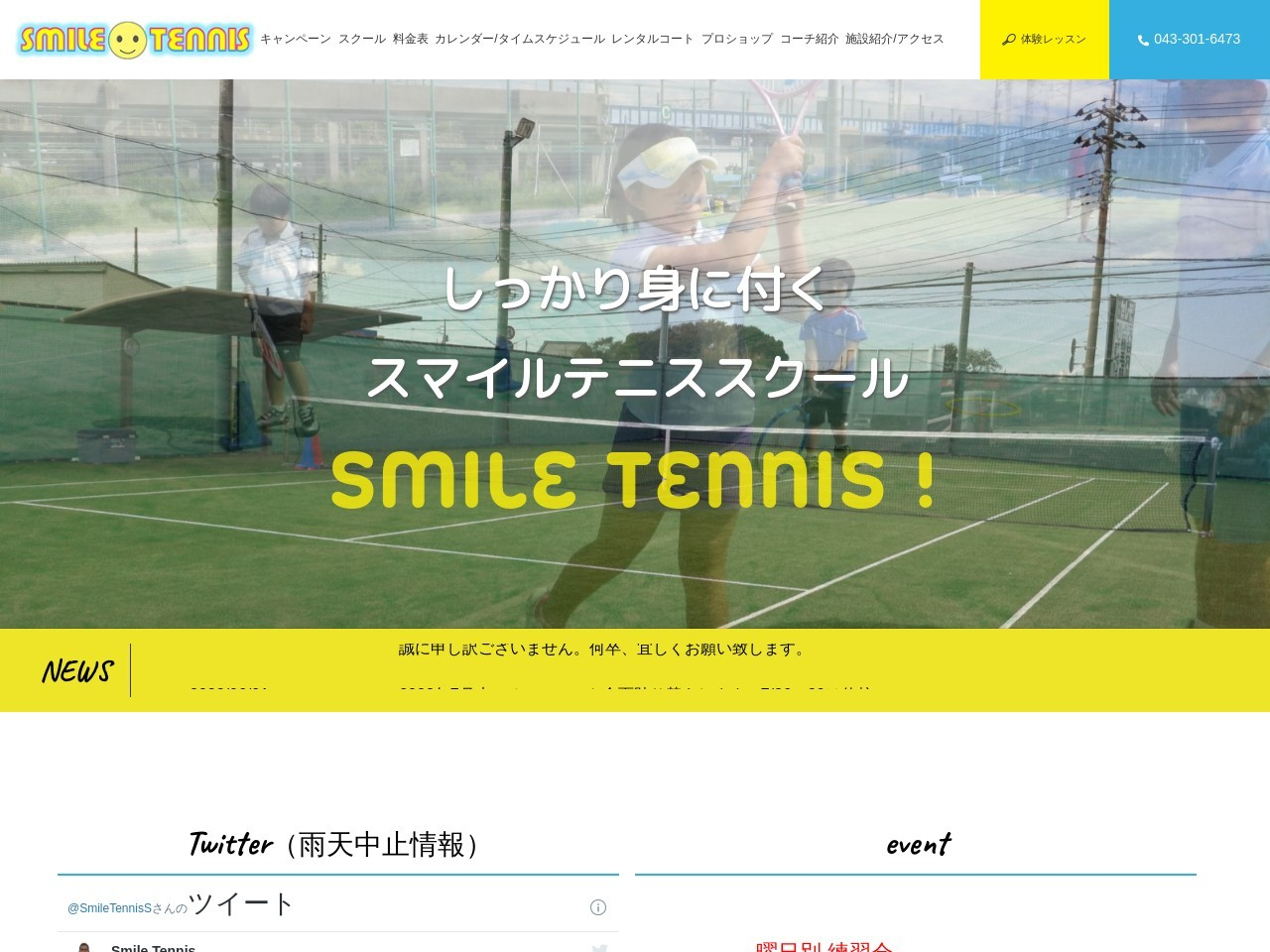 スマイルテニススクール