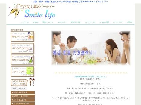 Smile life(スマイルライフ)の口コミ・評判・感想