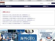 http://www.smrj.go.jp/