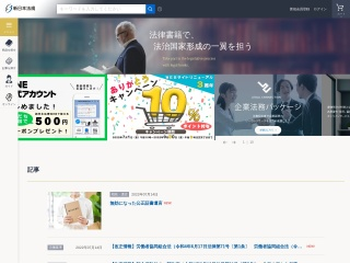 sn-hoki.co.jp用のスクリーンショット