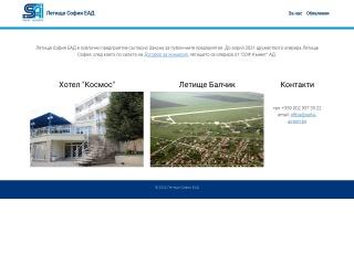 Screenshot for sofia-airport.bg