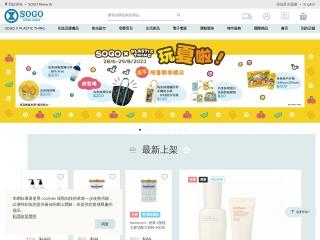 sogo.com.hk 的快照