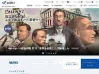 双日 公式サイト