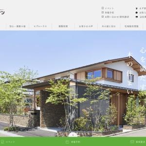 ソネケン / 心を満たす、木の住まい。宮城県仙台市にて、住宅の新築・リフォーム・注文住宅建築を行っています。