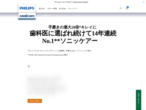 http://www.sonicare.jp/airfloss/product.html