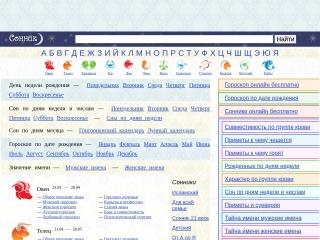 sonnik.kz үшін скриншот