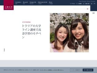sophia.ac.jp用のスクリーンショット