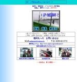 http://www.sopia.or.jp/uedamaru/ueda.html