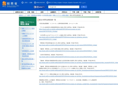 総務省 - アクセシビリティに対応した電子書籍の普及促進