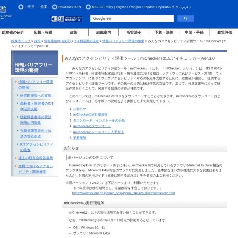 総務省|情報バリアフリー環境の整備|みんなのアクセシビリティ評価ツール:miChecker (エムアイチェッカー)Ver.2.0