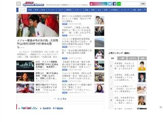 sponichi.co.jp用のスクリーンショット