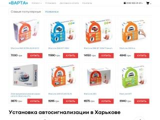 Знімок екрану для starline.kharkov.ua
