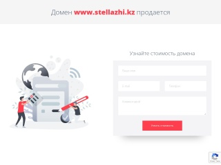 stellazhi.kz үшін скриншот