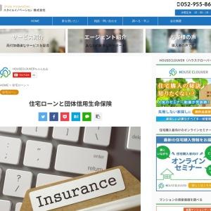住宅ローンと団体信用生命保険 - スタイルイノベーション株式会社