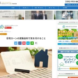 住宅ローンの変動金利で気を付けること - スタイルイノベーション株式会社