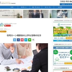 住宅ローン相談会の上手な活用の仕方 - スタイルイノベーション株式会社