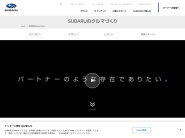 http://www.subaru.jp/about/gallery/index.html