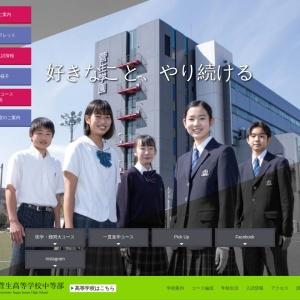 トップページ | 東海大学菅生高等学校中等部