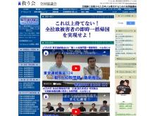 http://www.sukuukai.jp/