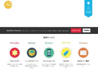 sunshine.ne.jp用のスクリーンショット
