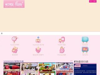 supermami.com.hk 的快照