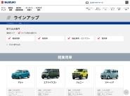 http://www.suzuki.co.jp/car/lineup/index.html
