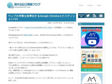 http://www.suzukikenichi.com/blog/my-14-favorite-google-chrome-extentions/