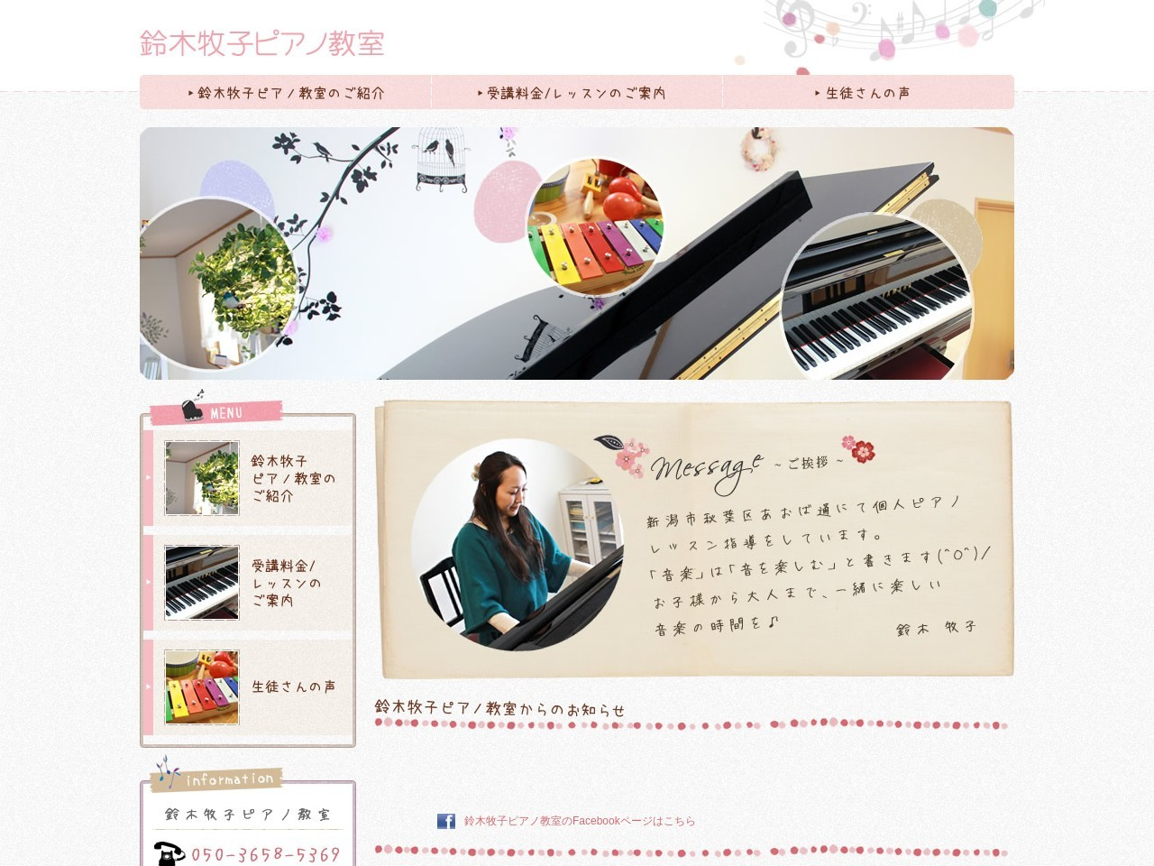 鈴木牧子ピアノ教室のサムネイル