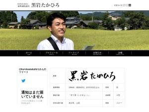 http://www.t-kuroiwa.jp/