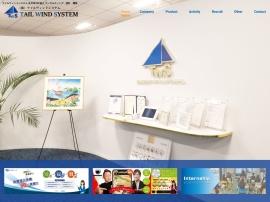 株式会社 テイルウィンドシステム