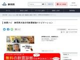 http://www.taishinnavi.pref.shizuoka.jp/index.html