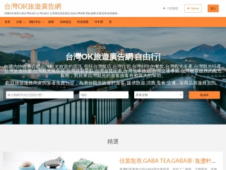 taiwanok.com.tw 的快照