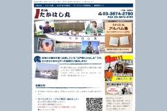 http://www.takahashimaru.com/fishing