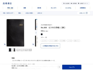 No.800 ビジネス手帳 1|高橋書店