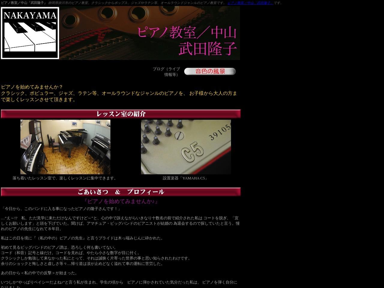 ピアノ教室/中山「武田隆子」のサムネイル