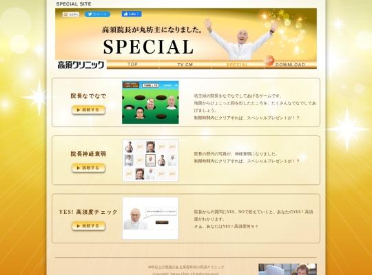 SPECIAL | 高須クリニック 高須院長スペシャルインタビュー