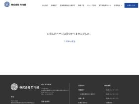 www.takeuchigumi.com/instanthp/page01.html