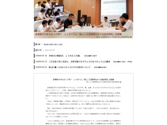 http://www.tamabi.ac.jp/kougei/archive/article_archive/research/1st/top.html