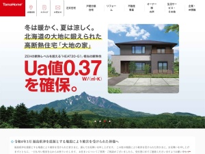 http://www.tamahome.jp/index.html