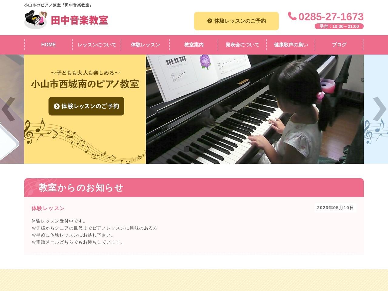 田中音楽教室のサムネイル