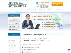 http://www.tax-ebisu.com/