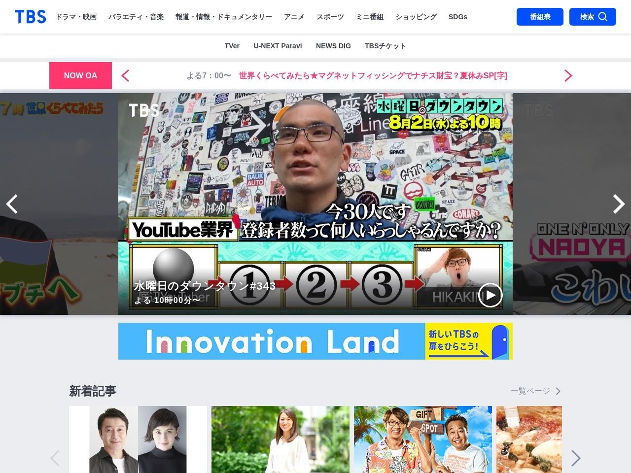 ドラマ・映画|TBSテレビ