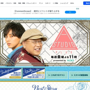A-Studio+|TBSテレビ