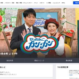 ぴったんこカン・カン|TBSテレビ