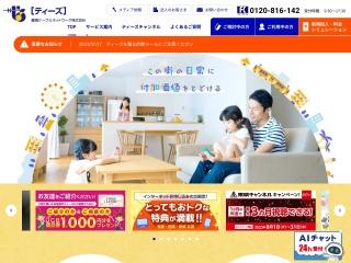 tees.ne.jp用のスクリーンショット