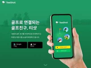teeshot.co.kr의 스크린샷