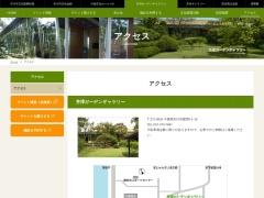 芳澤ガーデンギャラリーのイメージ