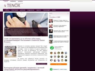 Скриншот tenox.ru